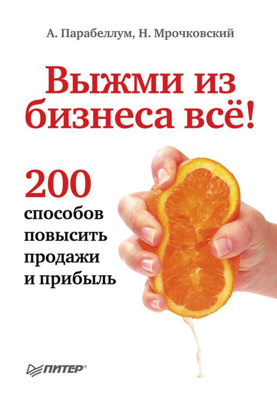 бесплатно Николай Мрочковский Скачать Выжми из бизнеса всё 200 способов повысить продажи и прибыль