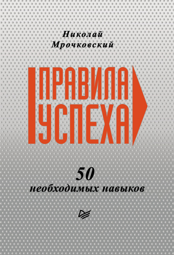 Николай Мрочковский Правила успеха. 50 необходимых навыков  правила успеха 50 необходимых навыков