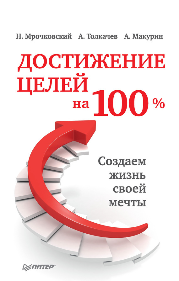 Достижение целей на 100%. Создаем жизнь своей мечты развивается быстро и настойчиво