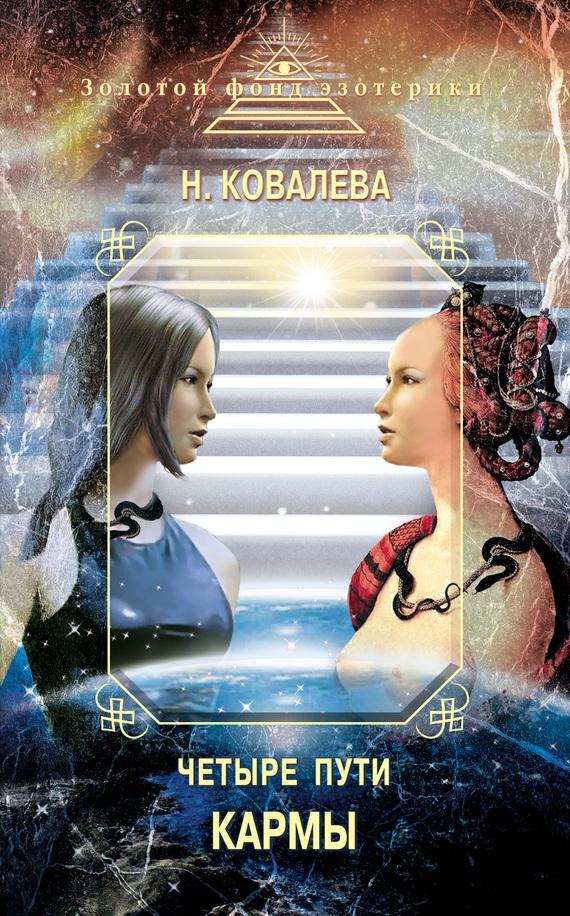 Скачать Наталия Ковалева бесплатно Четыре пути кармы