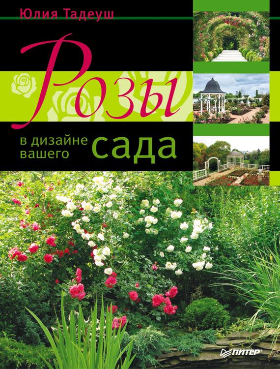 Скачать Юлия Тадеуш бесплатно Розы в дизайне вашего сада
