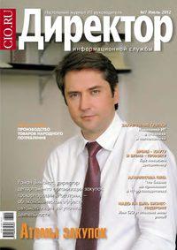 системы, Открытые  - Директор информационной службы №07/2012