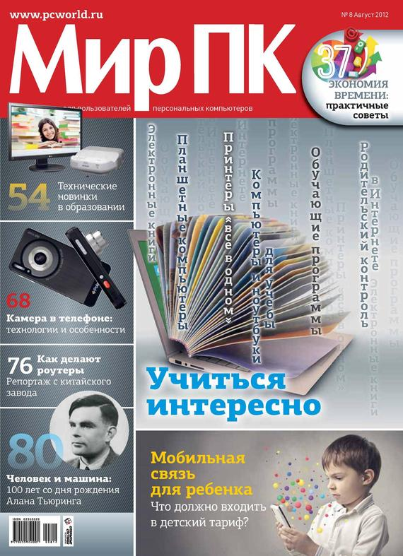 Мир ПК Журнал «Мир ПК» №08/2012 мир пк журнал мир пк 03 2012