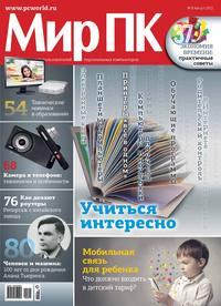 - Журнал «Мир ПК» №08/2012