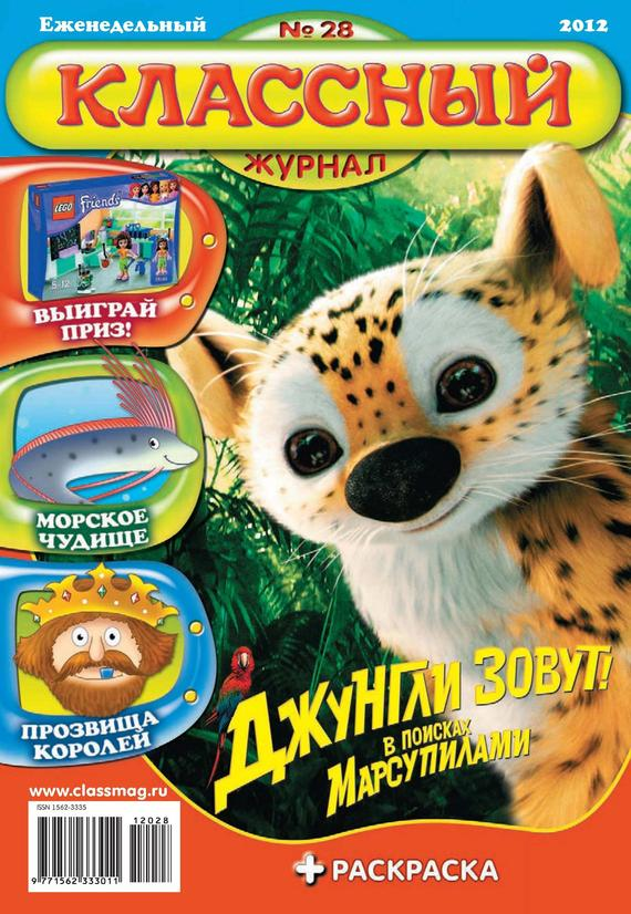 Открытые системы Классный журнал №28/2012 открытые системы классный журнал 27 2012