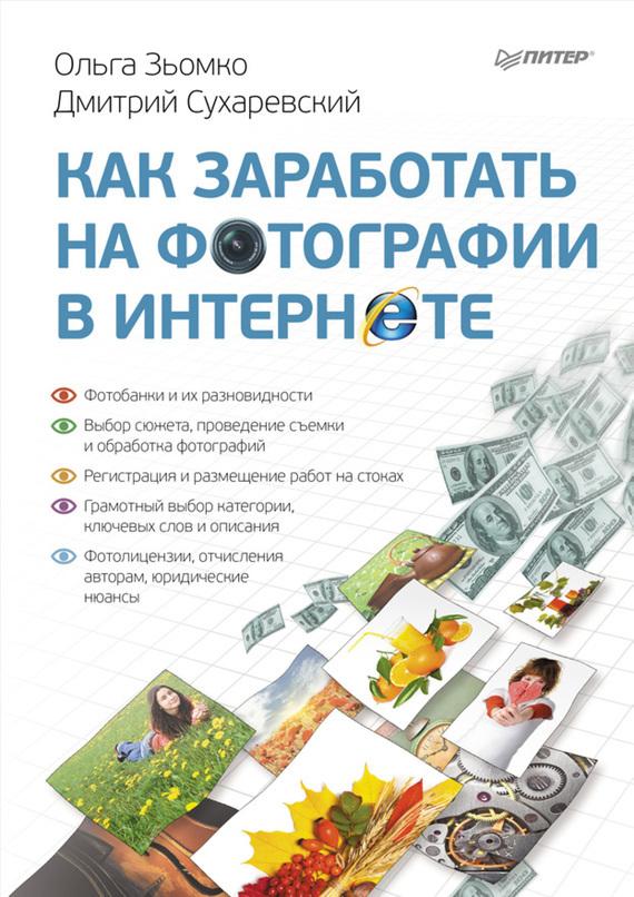 Скачать Как заработать на фотографии в Интернете бесплатно Дмитрий Сухаревский