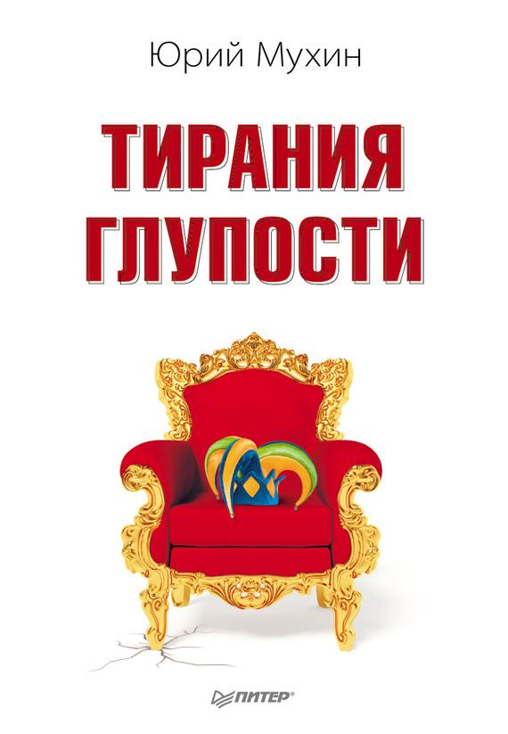 Скачать Тирания глупости бесплатно Юрий Мухин