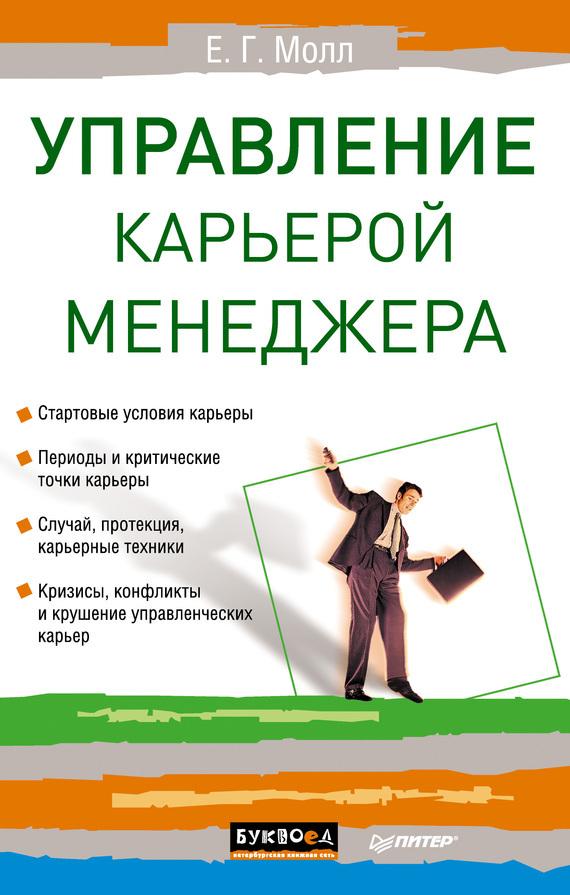 бесплатно Е. Г. Молл Скачать Управление карьерой менеджера
