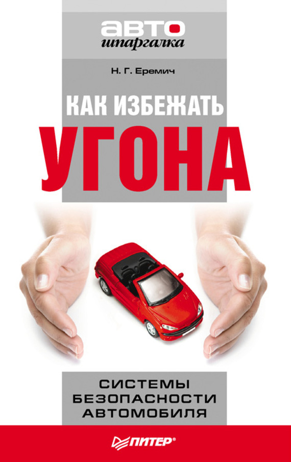 Наталья Еремич - Как избежать угона. Системы безопасности автомобиля