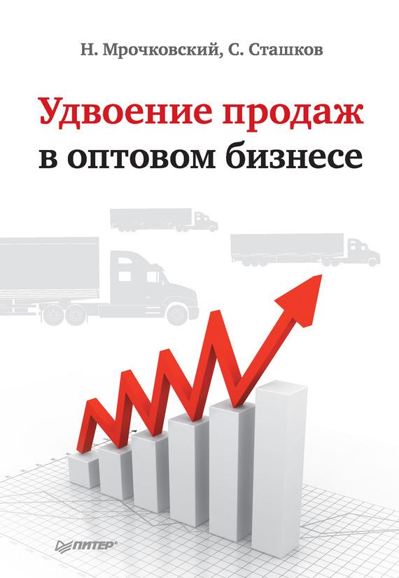 Николай Мрочковский Удвоение продаж в оптовом бизнесе виктор халезов увеличение прибыли магазина