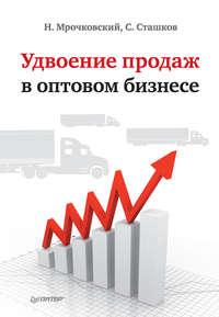 - Удвоение продаж в оптовом бизнесе
