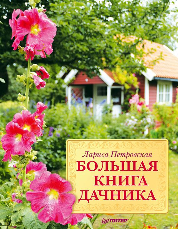 Скачать Большая книга дачника бесплатно Лариса Петровская