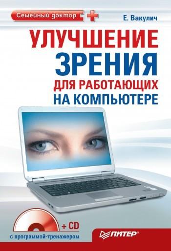 Улучшение зрения для работающих на компьютере (+ CD-ROM)