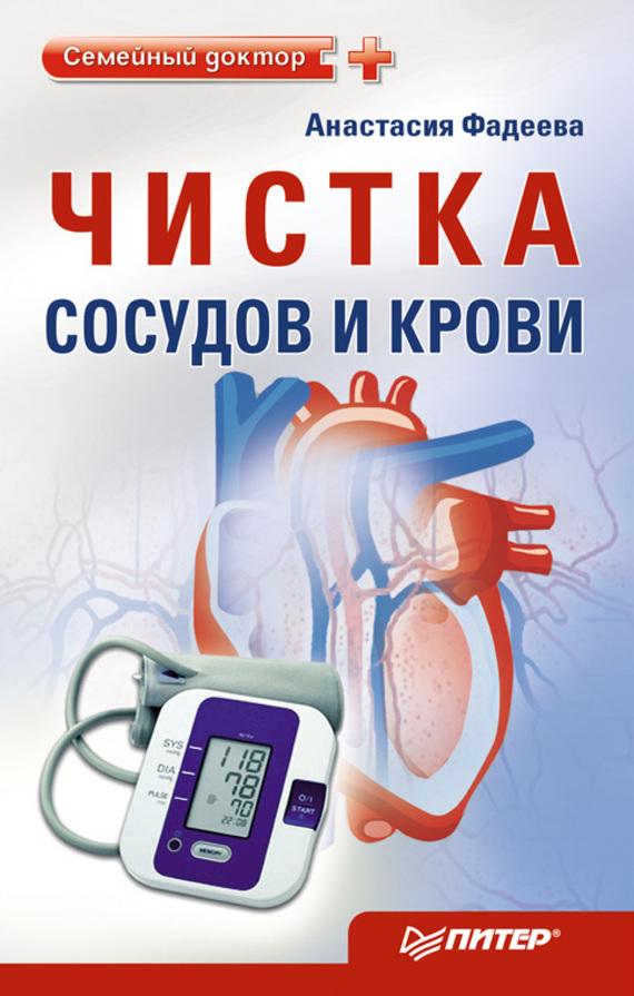 Чистка сосудов и крови от ЛитРес