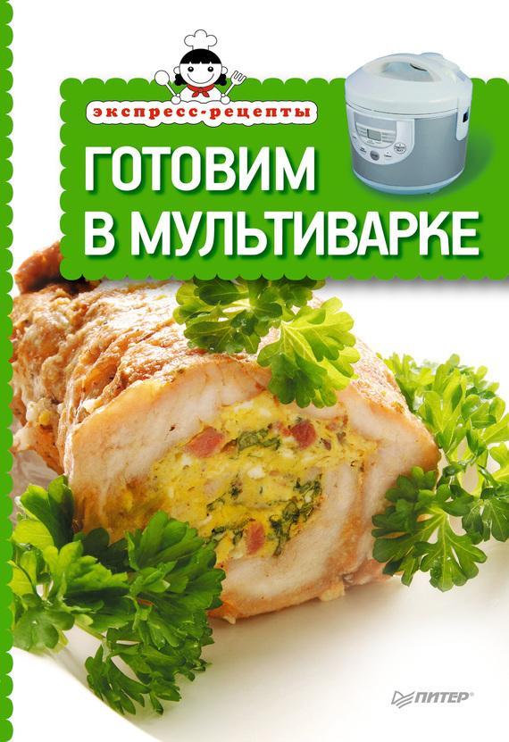 Скачать Сборник рецептов бесплатно Готовим в мультиварке