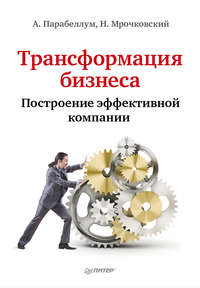 Мрочковский, Николай  - Трансформация бизнеса. Построение эффективной компании