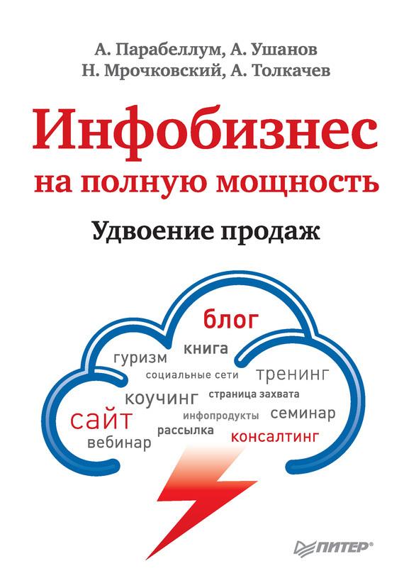 Алексей Толкачев - Инфобизнес на полную мощность. Удвоение продаж