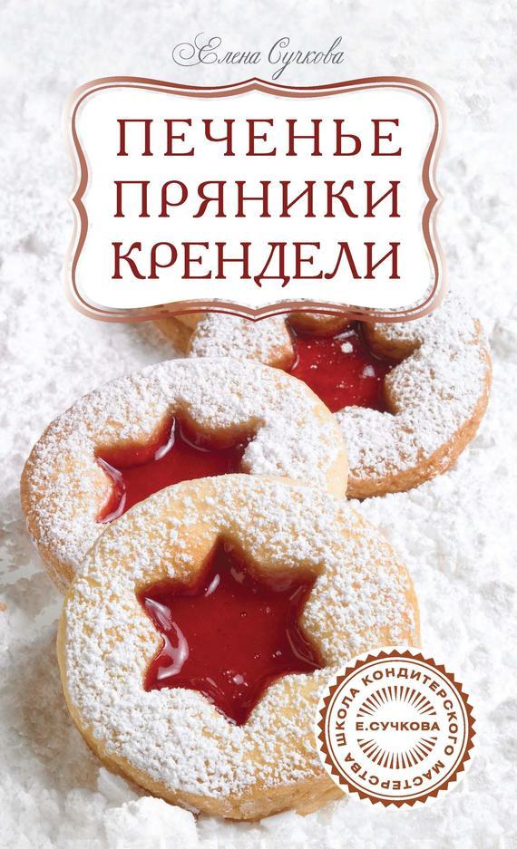 Скачать Печенье, пряники, крендели бесплатно Елена Сучкова