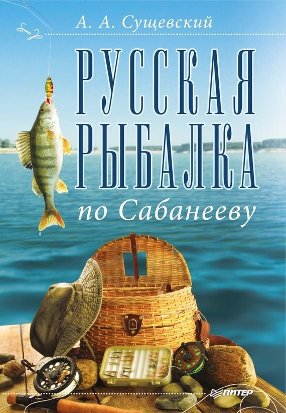 Русская рыбалка по Сабанееву случается быстро и настойчиво