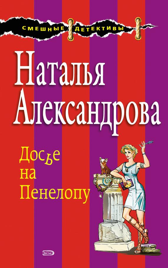 бесплатно Досье на Пенелопу Скачать Наталья Александрова
