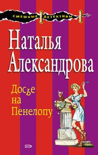 Александрова, Наталья  - Досье на Пенелопу