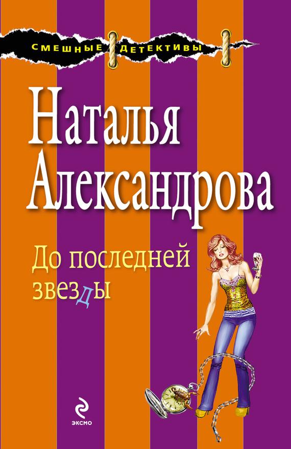 Скачать До последней звезды бесплатно Наталья Александрова