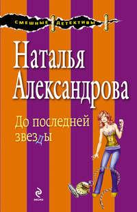 Александрова, Наталья  - До последней звезды