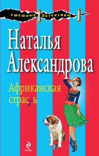 Александрова, Наталья  - Африканская страсть