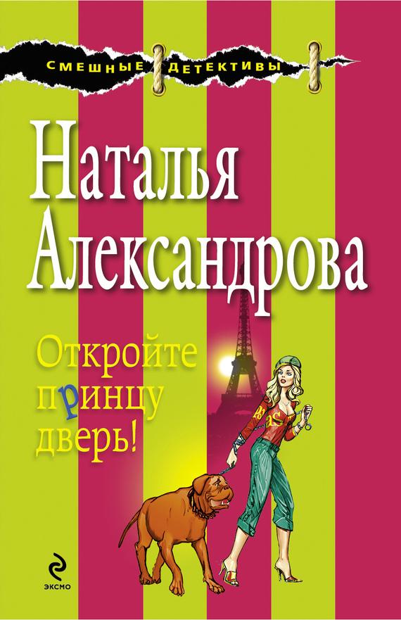 Скачать Откройте принцу дверь бесплатно Наталья Александрова