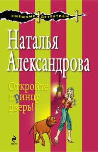 Александрова, Наталья  - Откройте принцу дверь!
