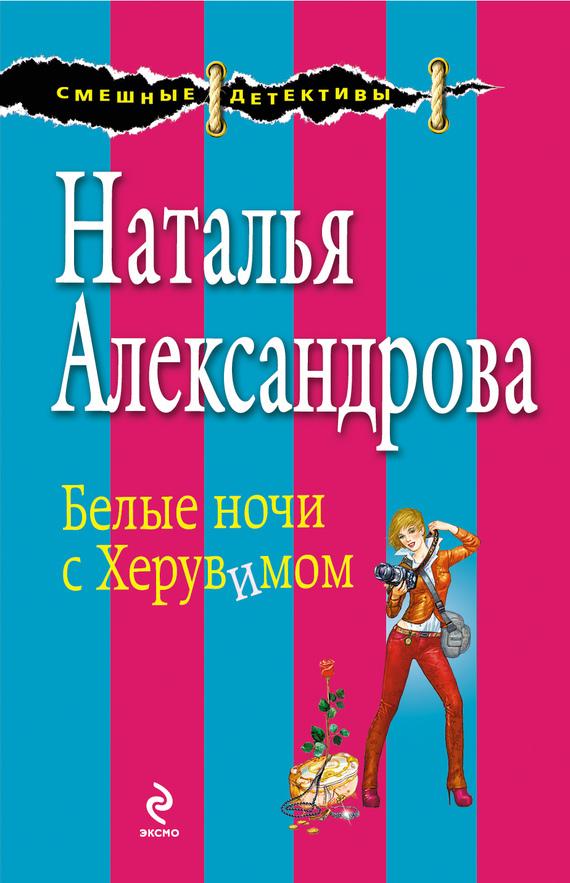 Скачать Белые ночи с Херувимом бесплатно Наталья Александрова