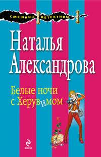 Александрова, Наталья  - Белые ночи с Херувимом