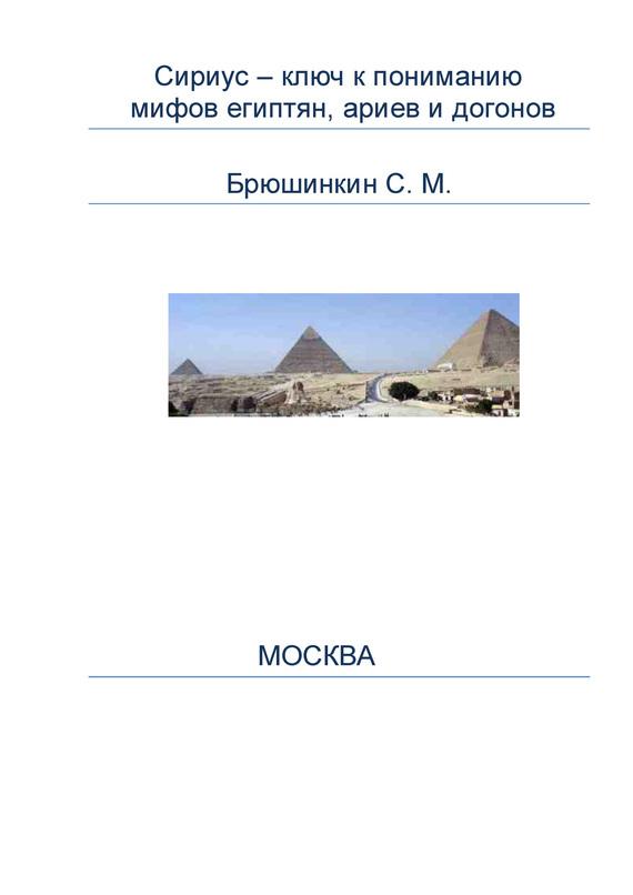 Сириус – ключ к пониманию мифов египтян, ариев и догонов