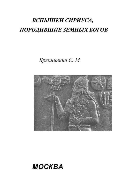 Вспышки Сириуса, породившие земных богов