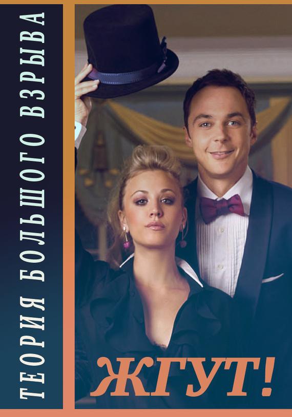 бесплатно Роман Масленников Скачать Теория Большого взрыва The Big Bang Theory. 1-2 сезоны. Жгут