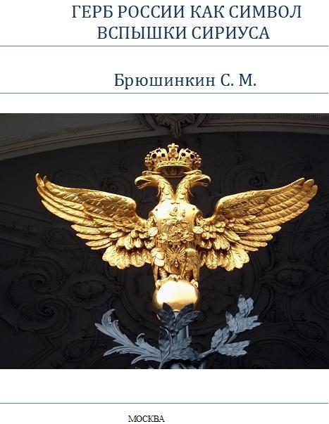 Герб России как символ вспышки Сириуса ( Сергей Брюшинкин  )