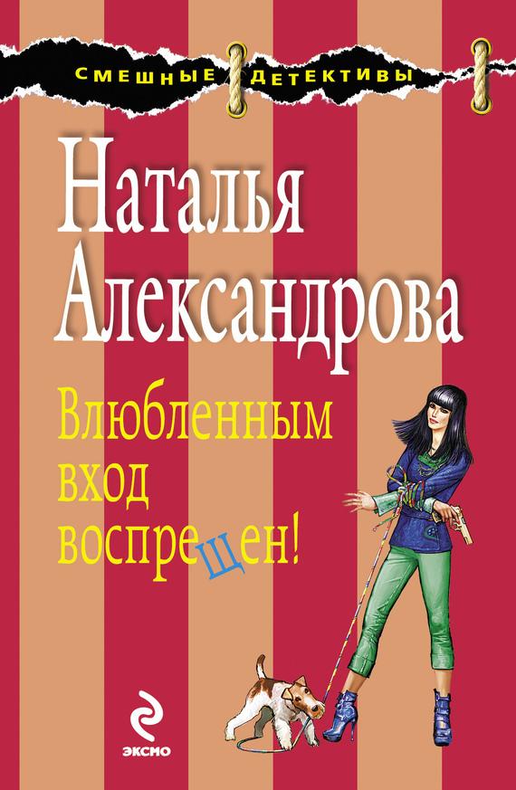 Скачать Влюбленным вход воспрещен бесплатно Наталья Александрова