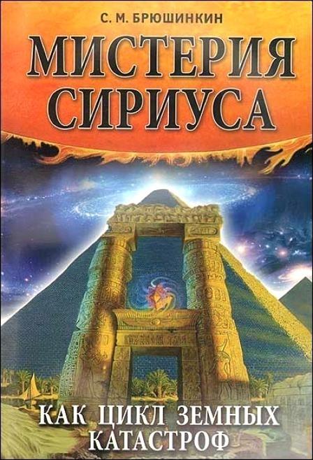 Скачать Сергей Брюшинкин бесплатно Мистерия Сириуса как цикл земных катастроф