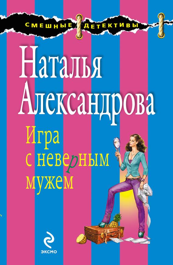 бесплатно Наталья Александрова Скачать Игра с неверным мужем