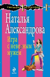 Александрова, Наталья  - Игра с неверным мужем