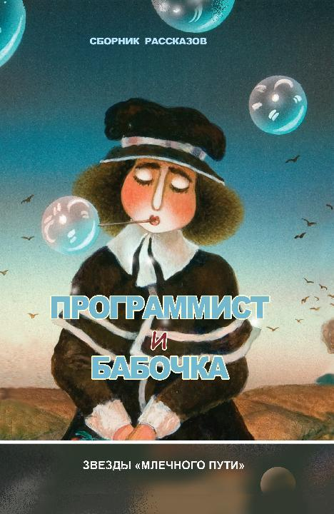 Юрий  Нестеренко Программист и бабочка (сборник) юрий иванович обладатель