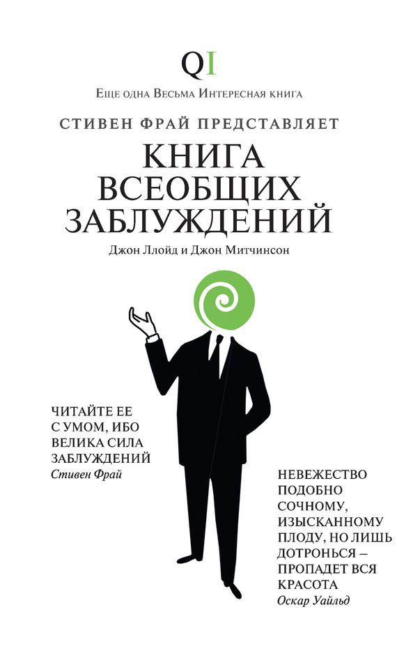 Книга всеобщих заблуждений от ЛитРес