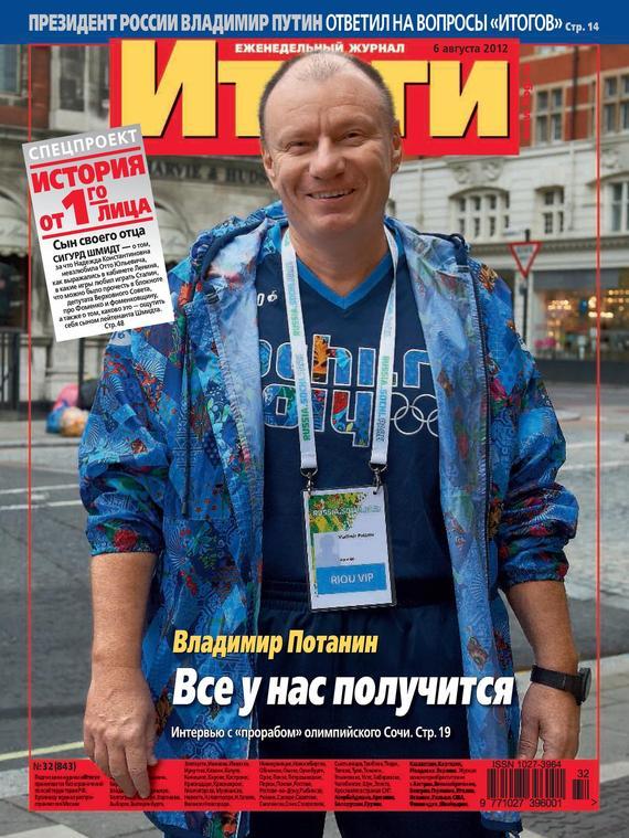 Скачать Журнал Итоги 847032 843 2012 бесплатно Автор не указан
