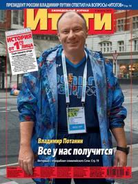 Отсутствует - Журнал «Итоги» №32 (843) 2012