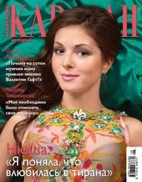 Отсутствует - Журнал «Коллекция Караван историй» №8, август 2012