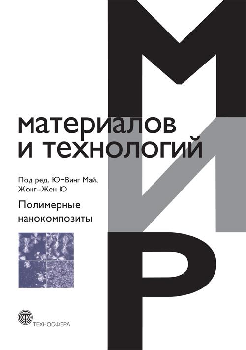 Скачать Полимерные нанокомпозиты бесплатно Коллектив авторов