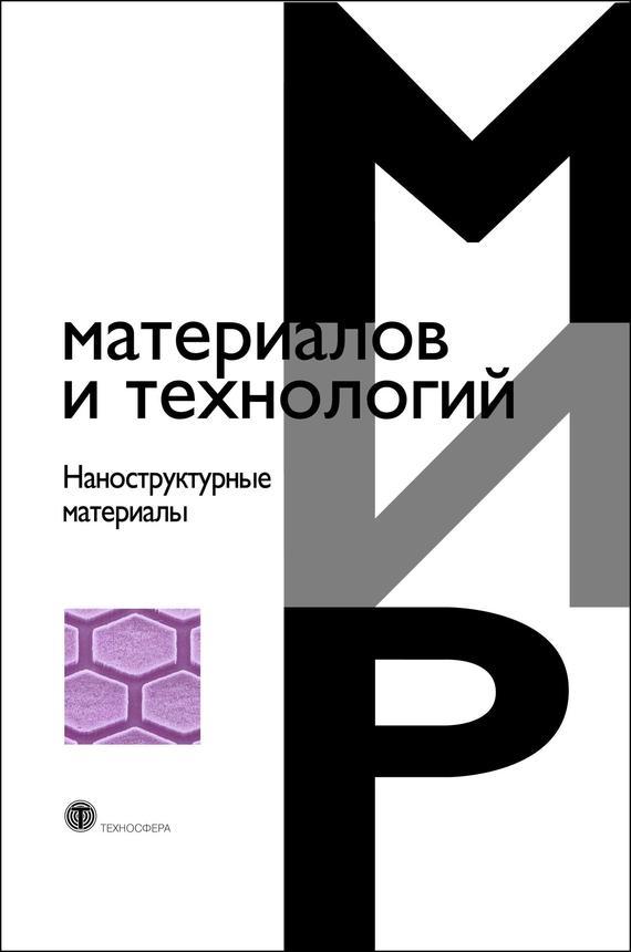 Скачать Коллектив авторов бесплатно Наноструктурные материалы