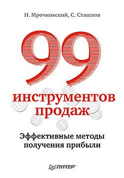 Скачать Николай Мрочковский бесплатно 99 инструментов продаж. Эффективные методы получения прибыли