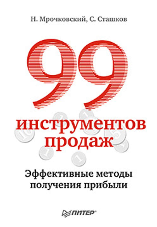 Книга 99 инструментов продаж скачать