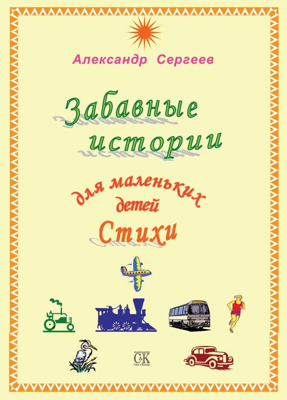 Скачать Александр Сергеев бесплатно Забавные истории для маленьких детей. Стихи сборник